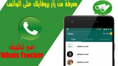 معرفة من زار بروفايلك واتس اب WhatsApp عبر هذا التطبيق الخرافي