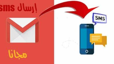 كيفية إرسال رسائل مجانية SMS للموبايل من gmail