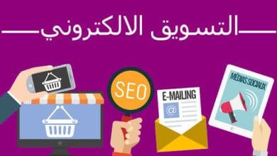 اليك أفضل إستراتجيات التسويق عبر الانترنت لا تدعها تفوتك