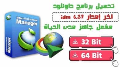 تحميل انترنت داونلود مانجر مفعل مدى الحياة للكمبيوتر برابط مباشر