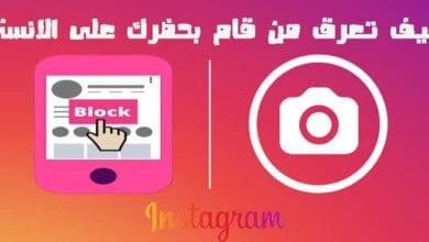 كيفية التحقق ومعرفة من قام بحظرك في انستقرام Instagram
