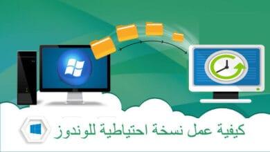 خطوات عمل نسخة احتياطية لجميع أنظمة الويندوز وإسترجاعها windows