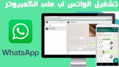 كيفية فتح WhatsApp واتساب على جهاز الكمبيوتر الخاص بك (والويب)