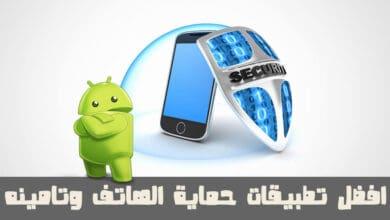 افضل تطبيقات حماية الهاتف وتامينه لعام 2021
