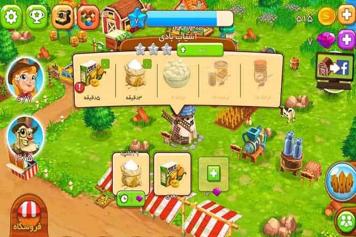 شرح وتحميل لعبة المزرعة (Top Farm)
