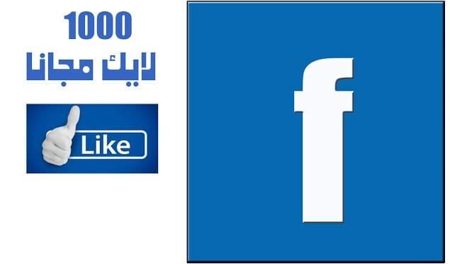 زيادة اعجابات الفيس بوك